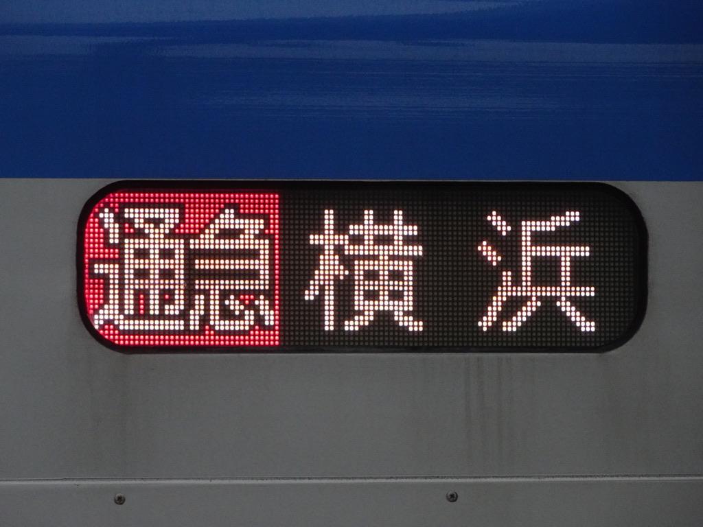 相鉄8000系(8706F)の通勤急行横浜行き側面表示(2020/11/2)