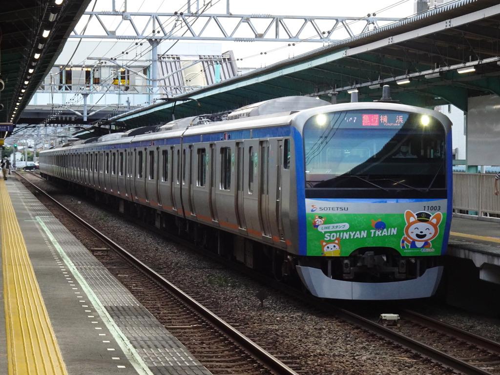 さがみ野駅に到着する相鉄11003F(そうにゃん号)急行横浜行き(2020/7/19)