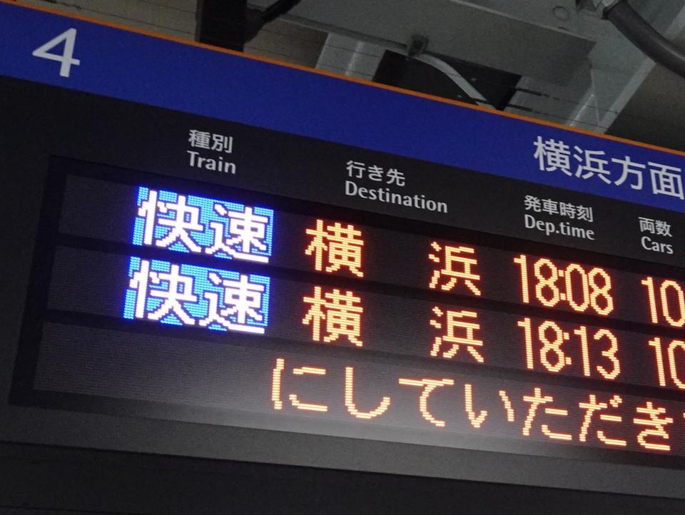 現ダイヤ平日夕ラッシュ時の星川駅発上り2連続快速(2020/9/3)