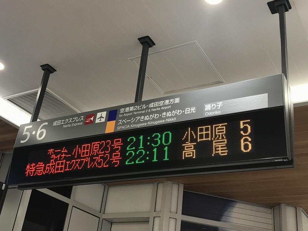 新宿駅5・6番線の発車標「ホームライナー小田原23号」「NEX高尾行き」の並び(2020/3/16)