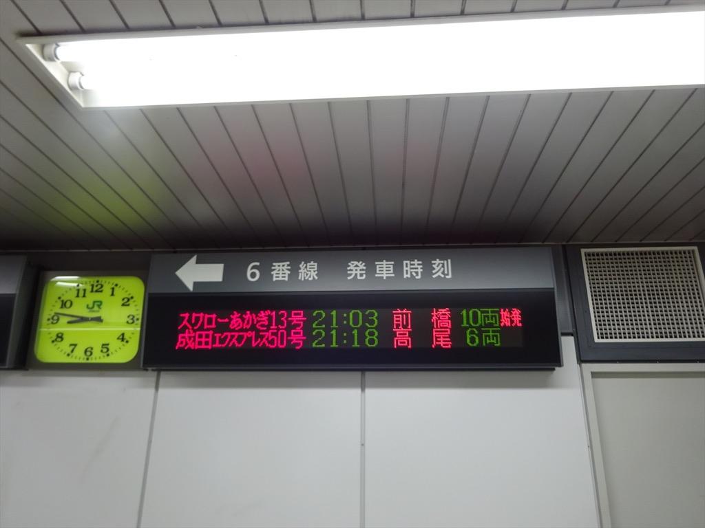 新宿駅6番線「スワローあかぎ13号前橋行き」「成田エクスプレス50号高尾行き」の並び(2014/4/4)