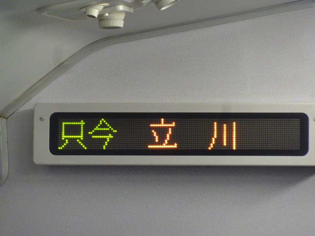 215系2階席グリーン車車内で見た電光掲示板表示(2020/10/4)