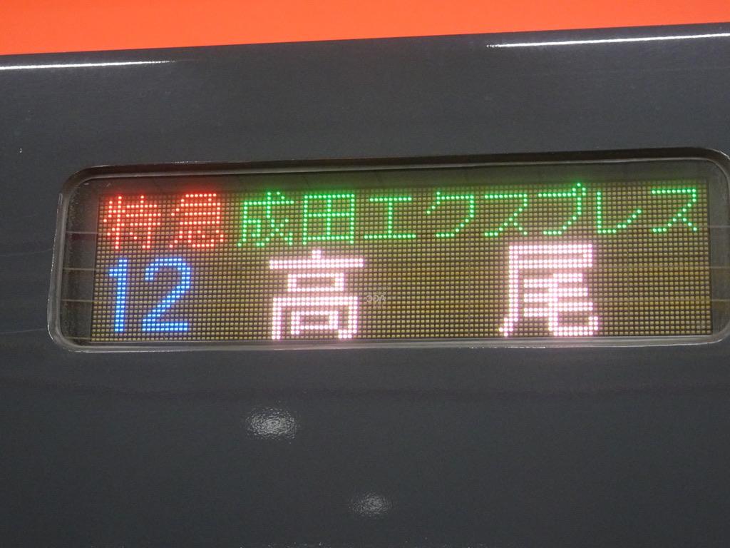 成田エクスプレス50号高尾行きの行先表示(2021/2/20@成田空港駅)