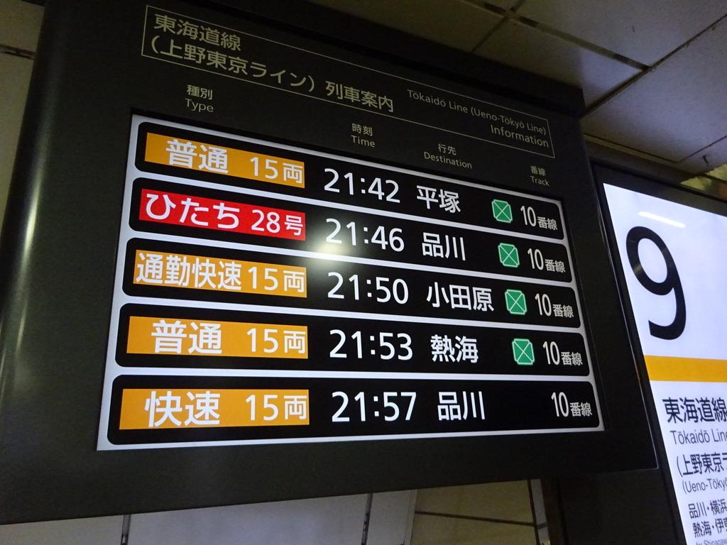 サンライズ号の直前5本の発車案内、平日21:50には通勤快速(2017/4/28)