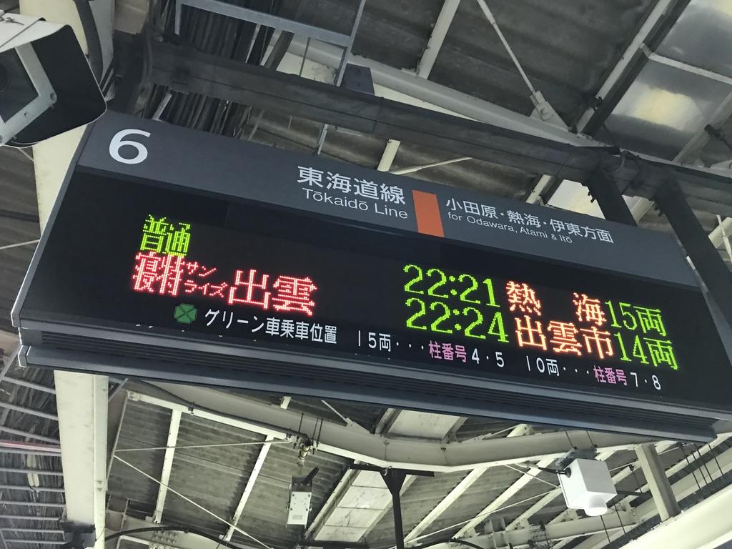 サンライズ瀬戸・出雲号到着10分ほど前の横浜駅6番線発車標(2017/8/9)