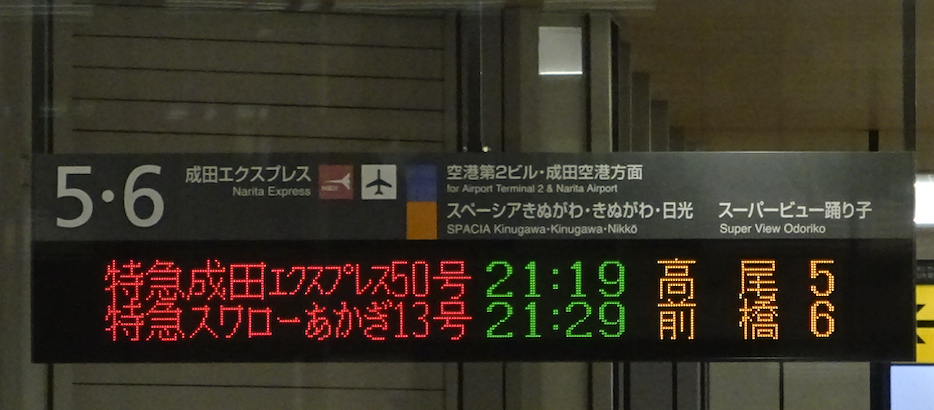 新宿駅5・6番線「成田エクスプレス50号高尾行き」「スワローあかぎ13号前橋行き」の並び(2016/3/25)