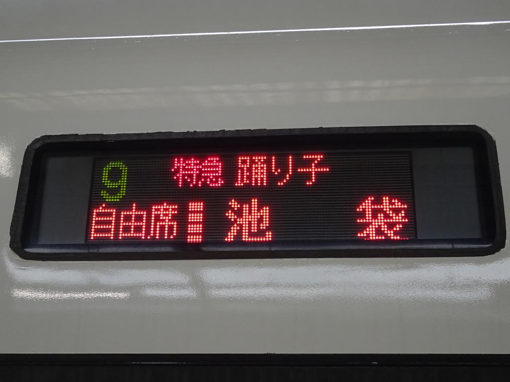 E257系踊り子18号池袋行き:8〜9号車はこの1年だけ自由席だった