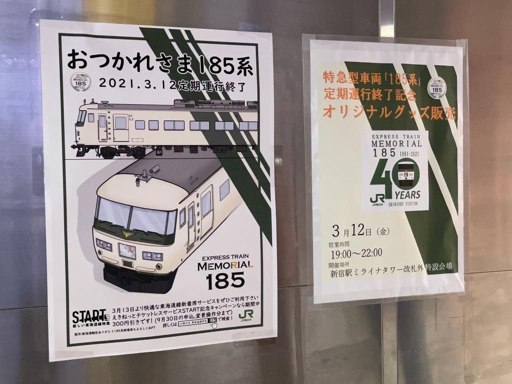 新宿駅5・6番線のエスカレーター裏に掲示された、「おつかれさま185系」ポスター(2021/3/12)