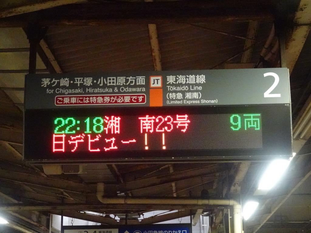 特急湘南号運転初日・藤沢駅の電光掲示板に「本日デビュー!!」(2021/3/15)