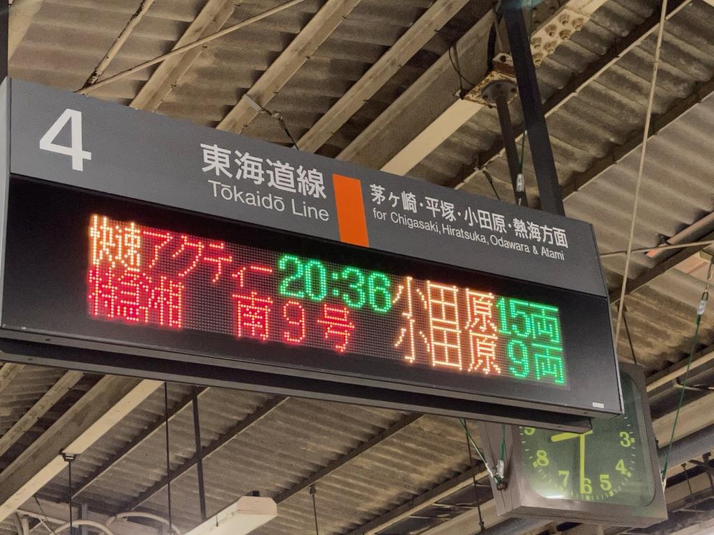 藤沢駅4番線の発車標に並ぶ快速アクティー、特急湘南9号(2021/3/15)