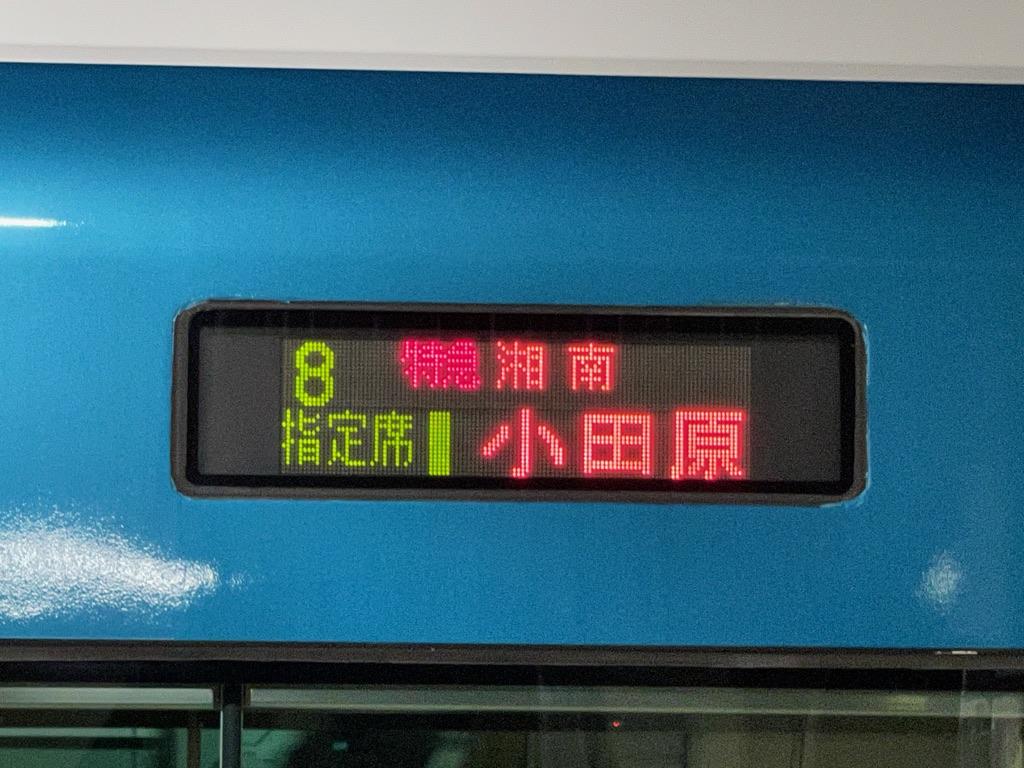 E257系特急湘南21号小田原行き8号車の行先表示(2021/3/15)