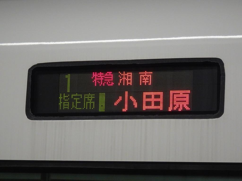E257系特急湘南21号小田原行き1号車の行先表示(2021/3/15)