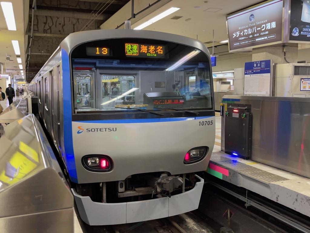 横浜駅2番線に停車中の10705F(8両編成)快速海老名行き(2021/3/17)