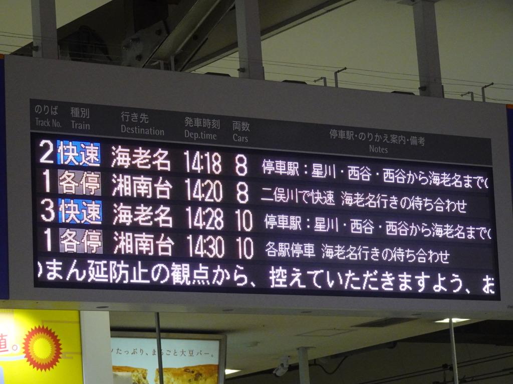 横浜駅の発車標:14:18、14:20(本来なら14:28も?)と連続で8両編成の列車(2021/3/17)