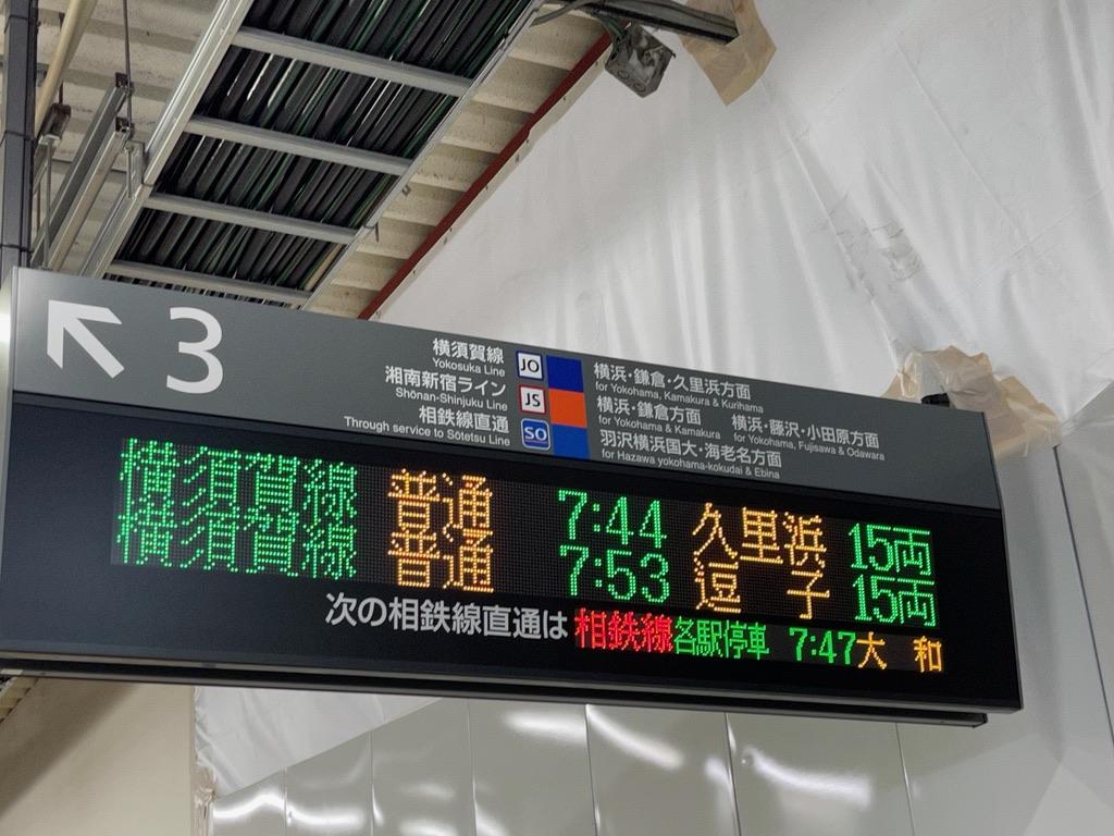 日曜日7:40過ぎの武蔵小杉駅3番線発車標(新南口改札前)(2021/3/28)