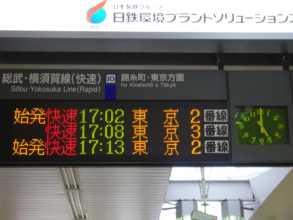 土休日の津田沼駅17時過ぎ、東京行き3連続・うち2本は津田沼始発(2021/4/3)