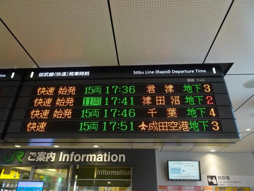 土休日の東京駅17時半過ぎ、東京始発3連続(2021/4/3)