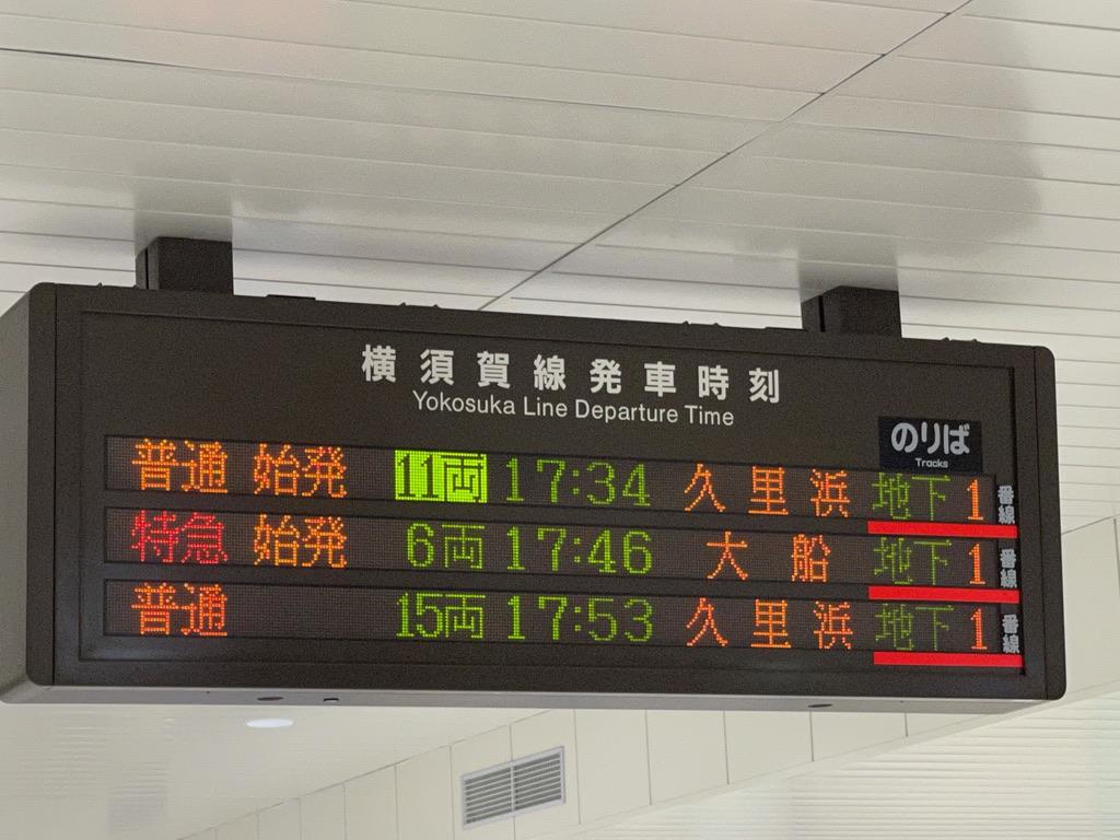 東京駅17:31頃の横須賀線方面発車標(2021/4/3)