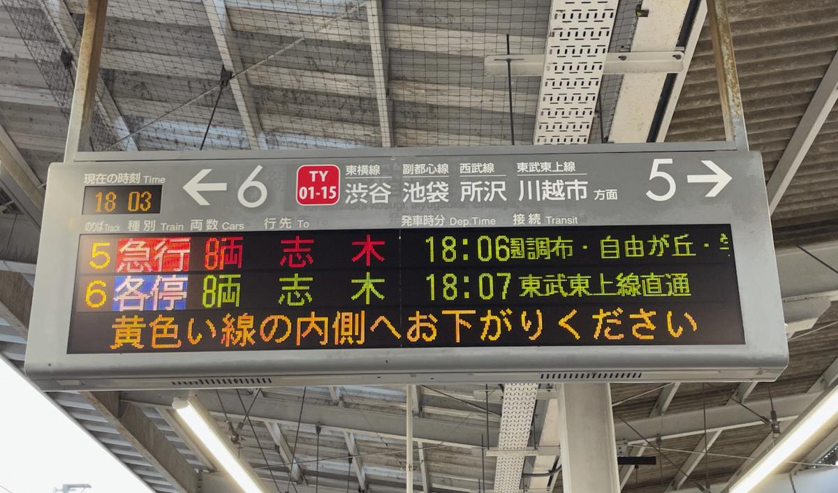 平日夕方、菊名駅上りホームでの志木行き同士の緩急接続(2021/5/10)