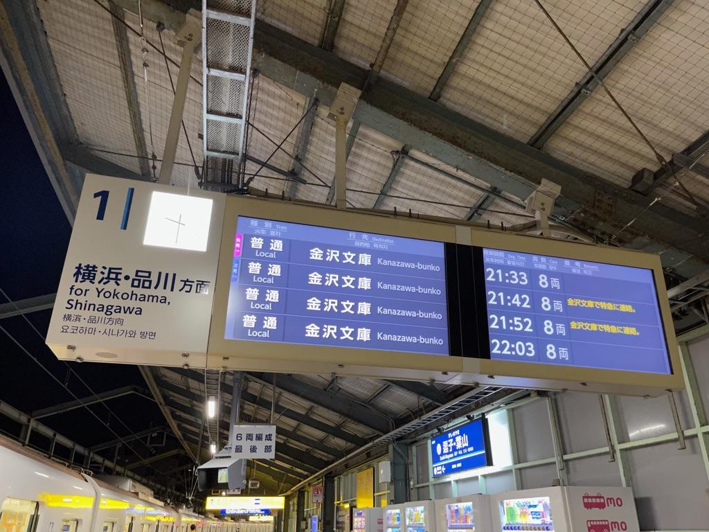 夜間の逗子・葉山駅発は普通金沢文庫行きが続く(2021/7/20)