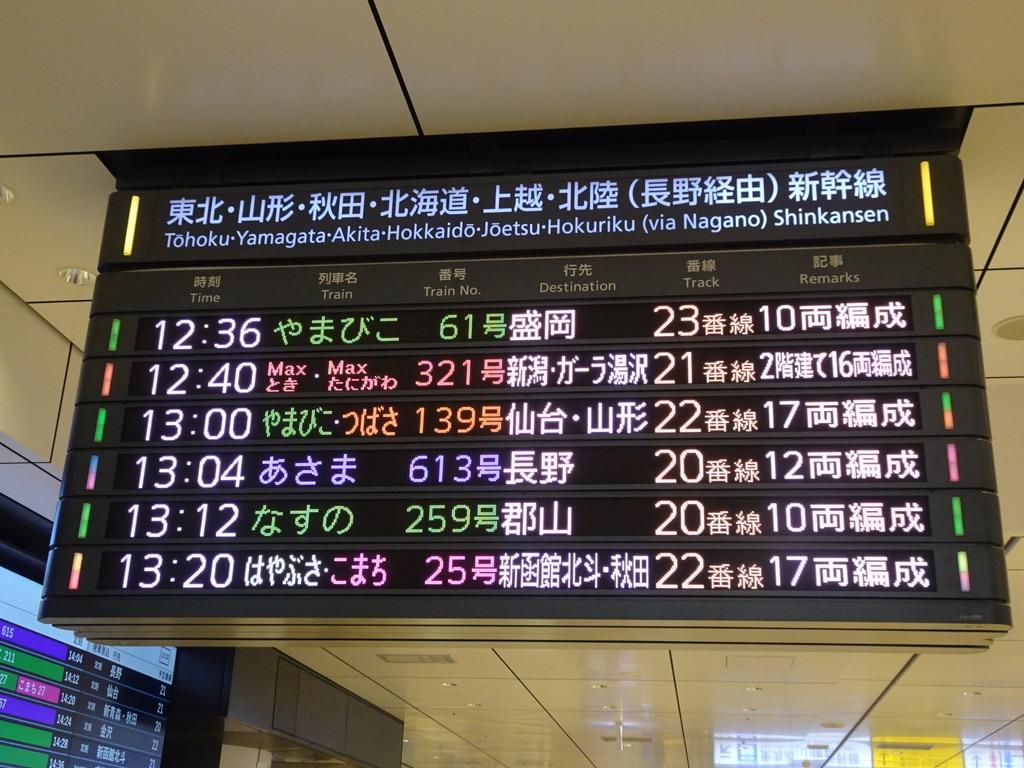 Maxとき・Maxたにがわ321号は16両編成で運転(2021/4/11@東京駅構内)