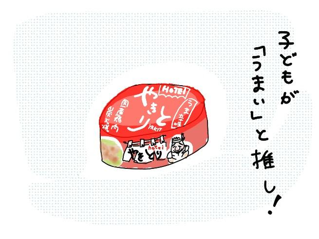 f:id:tyoiotasyufu:20200425113539j:plain