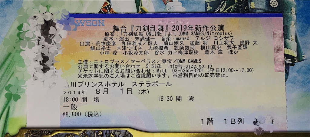 f:id:tyoji-gunomemajiri:20190803025821j:image