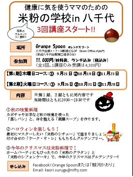 f:id:tyokaori:20170831171856j:plain