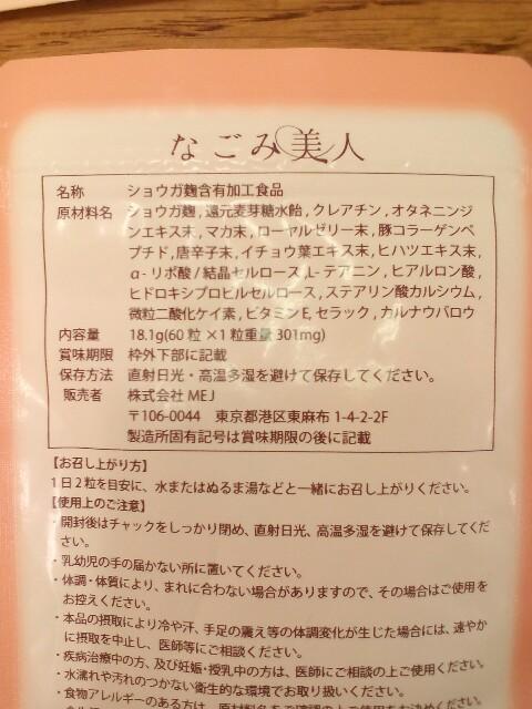f:id:tyokatsu:20170709075453j:image