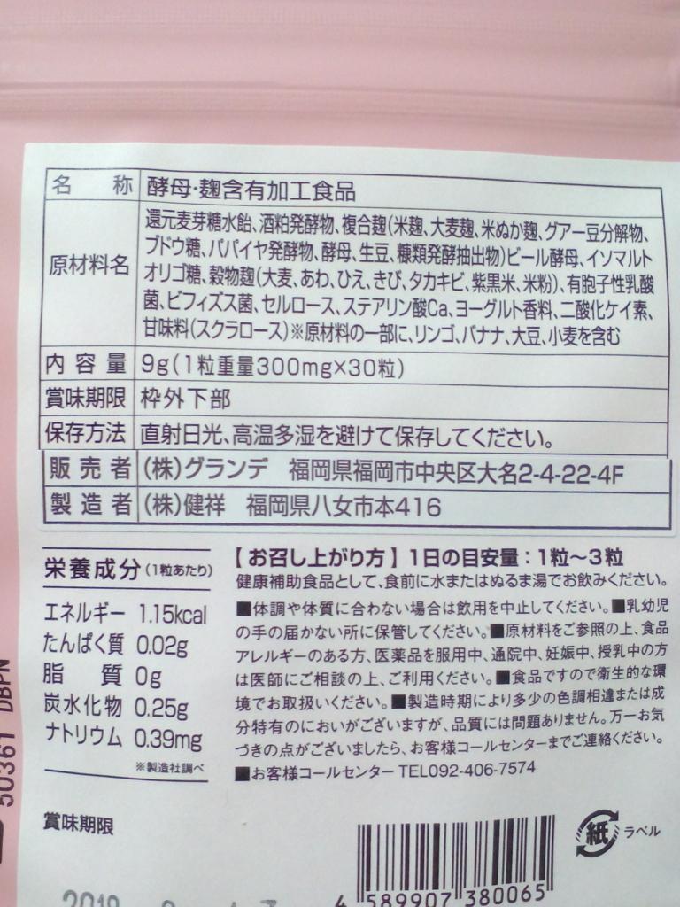f:id:tyokatsu:20171029175455j:plain