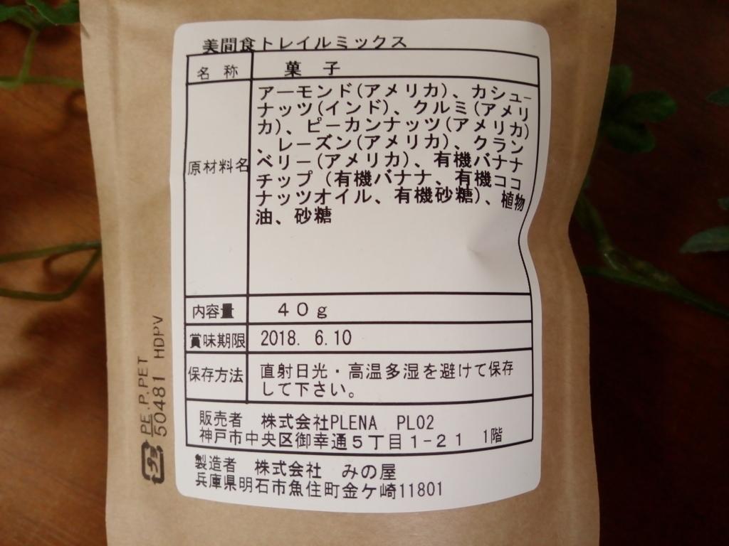 グランナチュレのミックスナッツの原材料