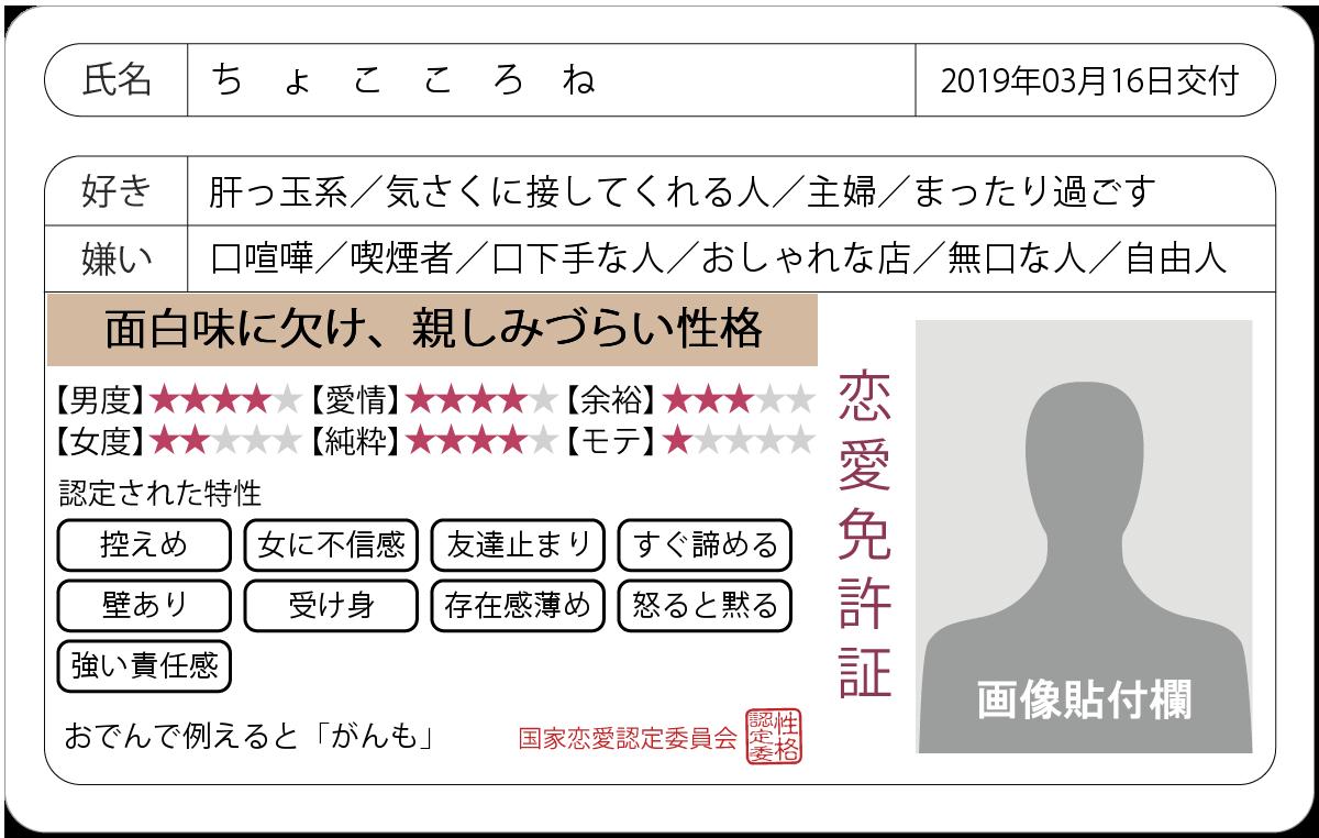 f:id:tyokokorone:20190316010933p:plain