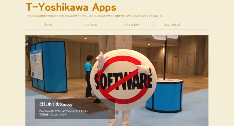 f:id:tyoshikawa1106:20140103182906p:plain