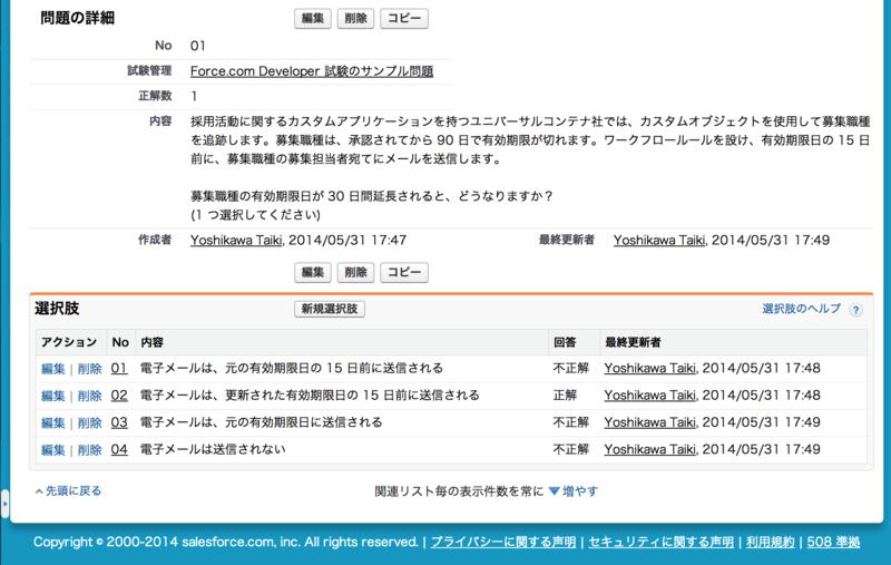 f:id:tyoshikawa1106:20140611011241p:plain