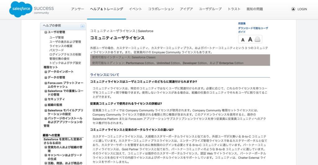 f:id:tyoshikawa1106:20160630190517p:plain