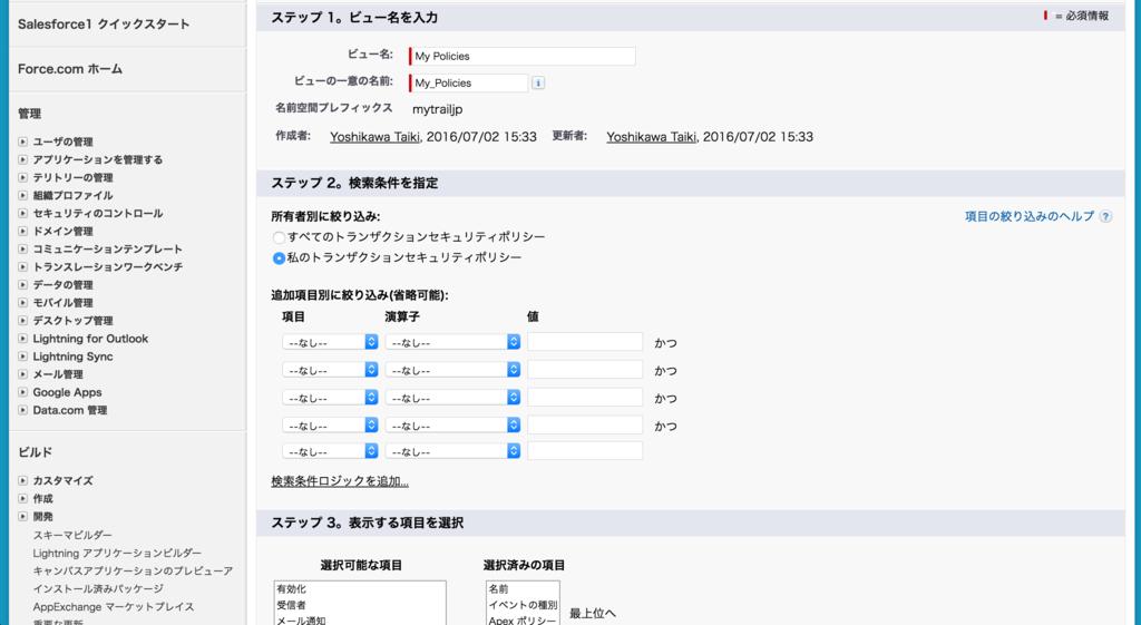 f:id:tyoshikawa1106:20160702153427p:plain