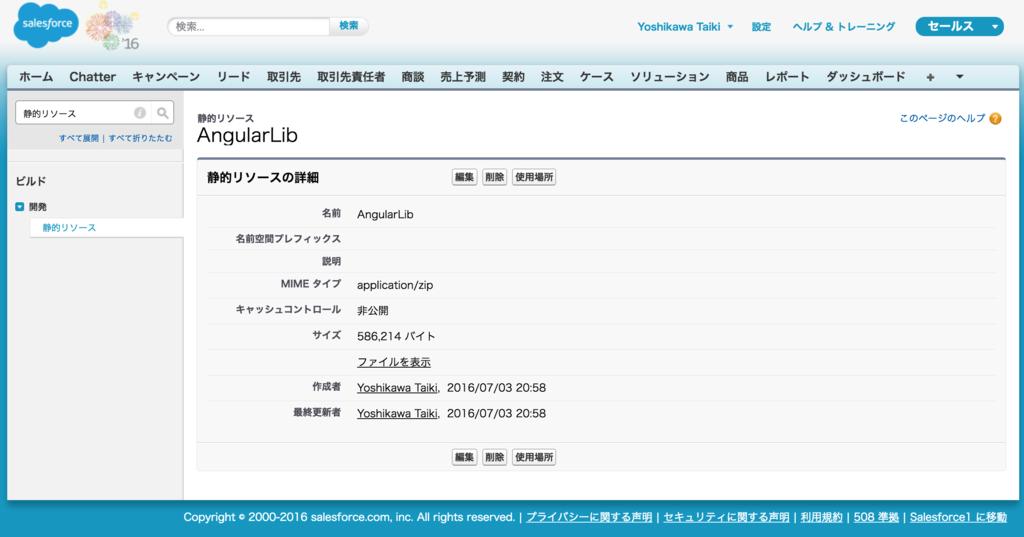 f:id:tyoshikawa1106:20160703210050p:plain
