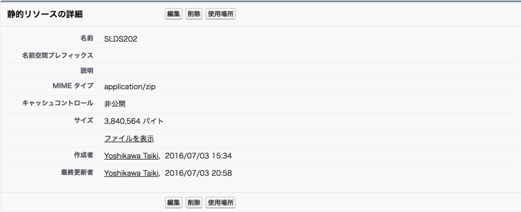 f:id:tyoshikawa1106:20160703210223p:plain