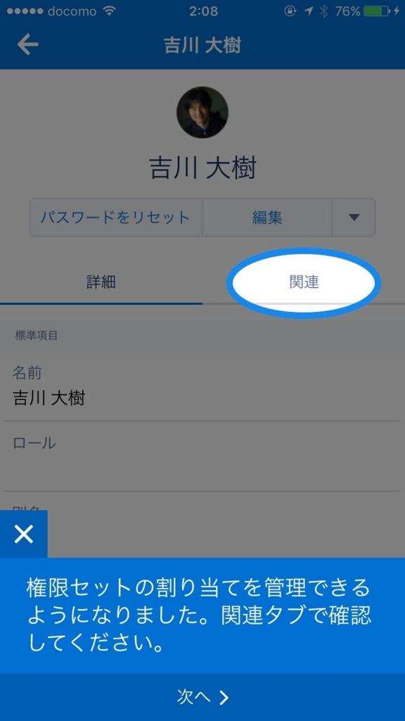 f:id:tyoshikawa1106:20160705020830j:plain:w200