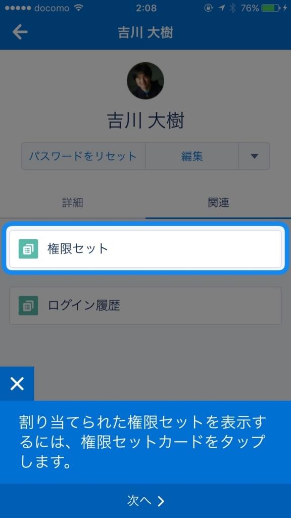 f:id:tyoshikawa1106:20160705020835j:plain:w200