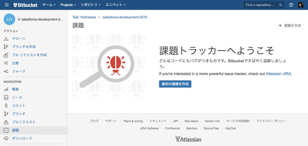 f:id:tyoshikawa1106:20160708172701p:plain