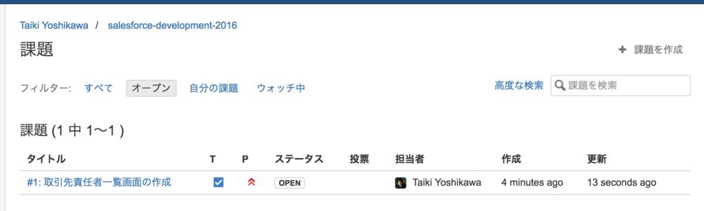 f:id:tyoshikawa1106:20160708174236p:plain