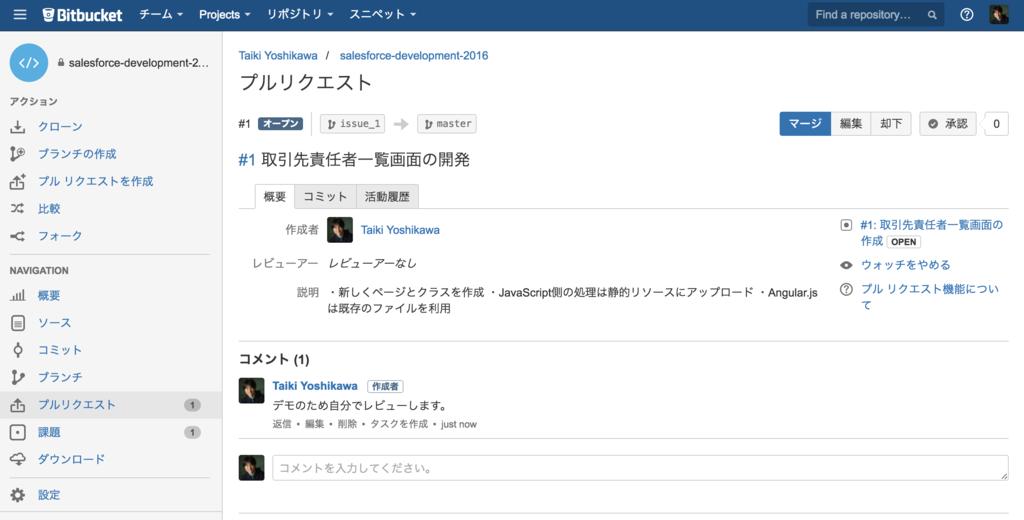 f:id:tyoshikawa1106:20160708190201p:plain
