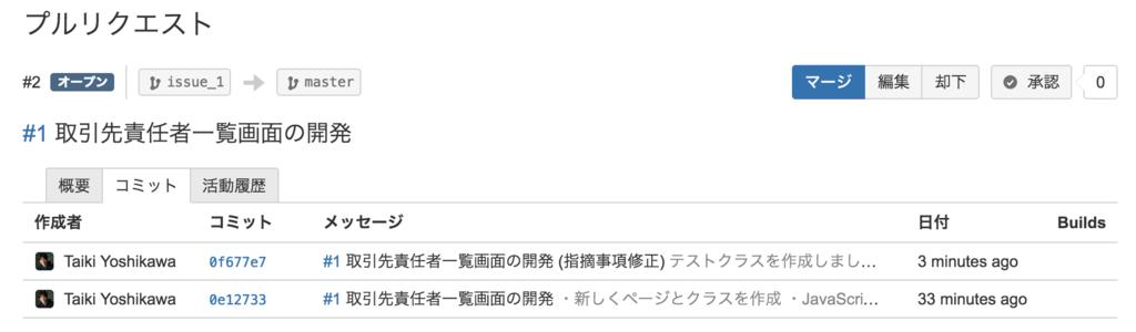 f:id:tyoshikawa1106:20160708192454p:plain