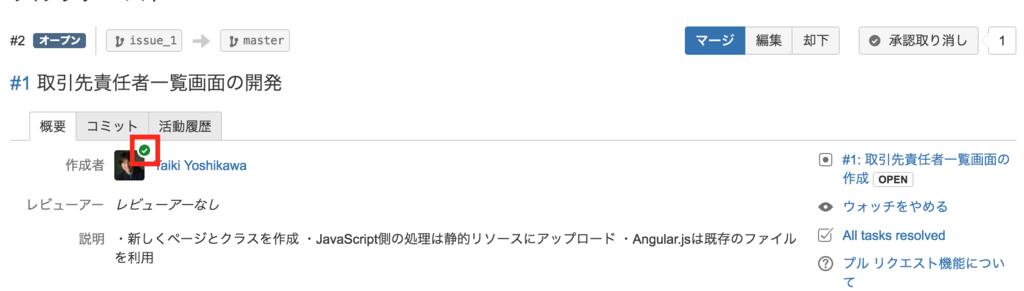 f:id:tyoshikawa1106:20160708193051p:plain