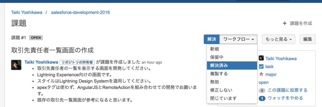 f:id:tyoshikawa1106:20160708193739p:plain