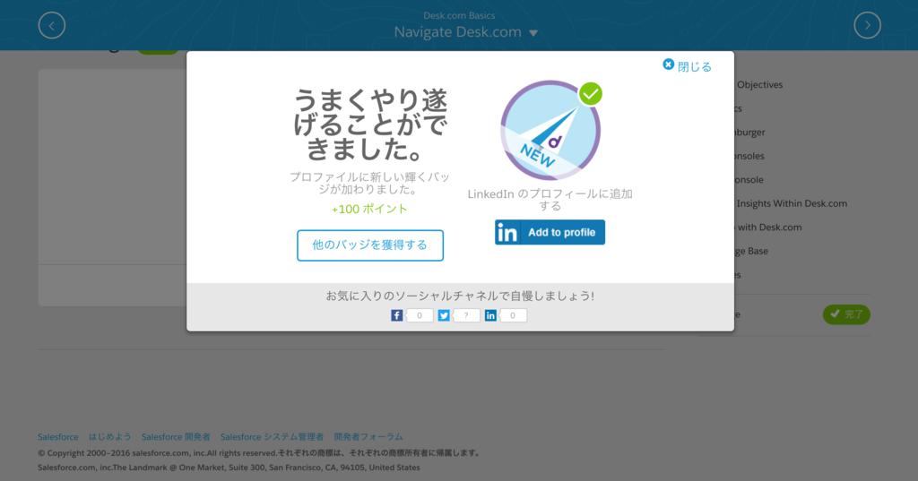 f:id:tyoshikawa1106:20160714133620p:plain