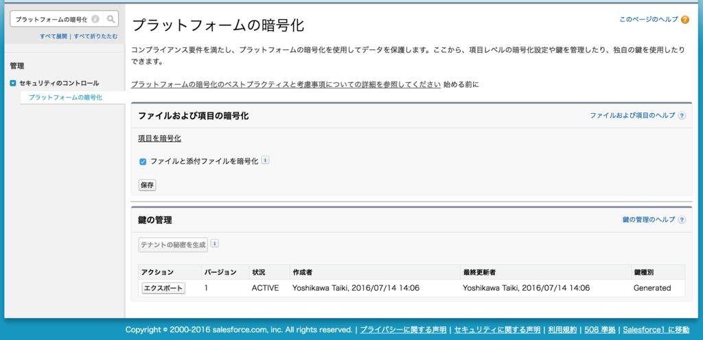 f:id:tyoshikawa1106:20160714140910p:plain