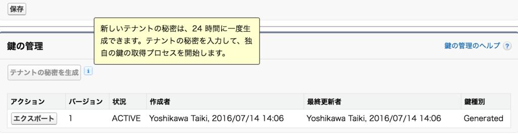 f:id:tyoshikawa1106:20160714141157p:plain
