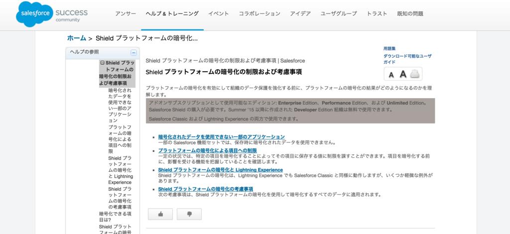f:id:tyoshikawa1106:20160714141942p:plain